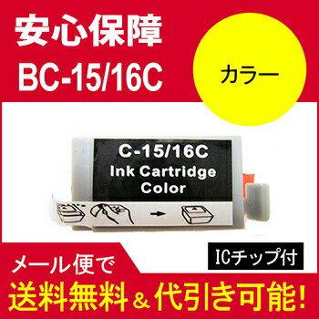 キヤノン(CANON) BCI-15/16 汎用インク BCI-16 カラーbci16【5s】