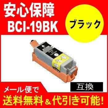 キヤノン(CANON) BCI-19 汎用インク BCI-19BK ブラック【5s】