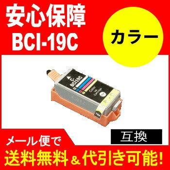 【ラッキーシール付き】キヤノン(bci−19color) BCI-19 汎用インク BCI-19 カラーbci19【5s】
