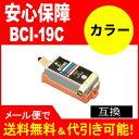 【互換インク】キヤノン(bci−19color) BCI-19 汎用インク BCI-19 カラーbci19【】