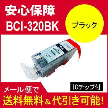 キヤノン(CANON) BCI-320BK 汎用インク 顔料 ブラック BCI-320PGBK ブラック【顔料】【5s】
