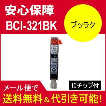 キヤノン(CANON) BCI-321汎用インク BCI-321BK ブラック【5s】