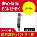 【50%オフ対象商品早勝早得♪】【互換インク】キヤノン(CANON) BCI-321汎用インク BCI-321BK ブラック【】 ランキングお取り寄せ
