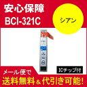 【互換インク】キヤノン(CANON) BCI-321汎用インク BCI-321C シアン