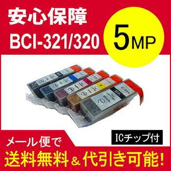キヤノン Canon BCI-321 (BK/C/M/Y)+BCI-320 マルチパック【5s】