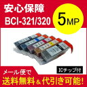 【送料据え置きです】キヤノン Canon BCI-321 (BK/C/M/Y)+BCI-320 マルチパック【5s】