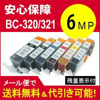 【ラッキーシール付き】キヤノン Canon BCI-321 (BK/C/M/Y/GY)+BCI-320 マルチ6個パック【5s】