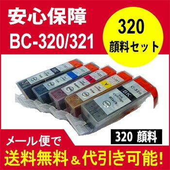 【ラッキーシール付き】キヤノン Canon BCI-321 (BK/C/M/Y)+BCI-320(顔料)マルチパック【5s】