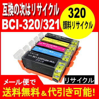 【リサイクル 再生】キヤノン Canon リサイクル BCI-321 (BK/C/M/Y)+BCI-320(顔料)マルチパックリサイクル【】