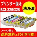 【送料据え置きです】【プリンター洗浄液カートリッジ】キヤノン BCI-326 (BK/C/M/Y/GY)+BCI-325 洗浄液 プリンター目詰まりヘッドク…