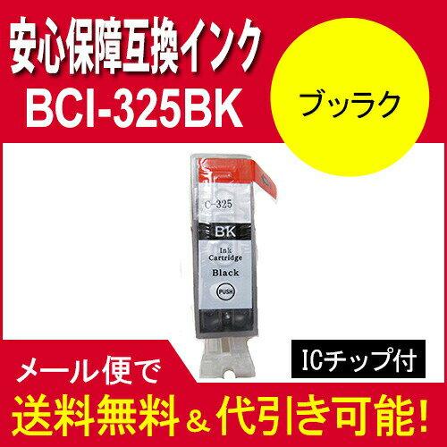 【ラッキーシール付き】【顔料】BCI-325PGBK(顔料ブラック)キヤノン汎用インクカートリッジ[Canon]【5s】