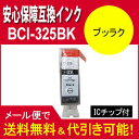 BCI-325PGBK キヤノン汎用インクカートリッジ[Canon]【5s】