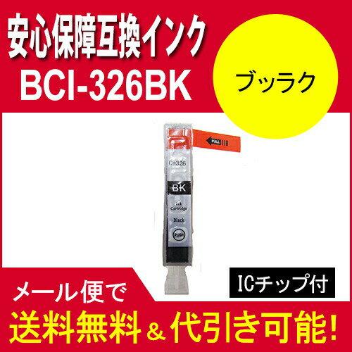BCI-326BK キヤノン汎用インクカートリッジ[Canon]BCI-326BK(ブラック)【5s】