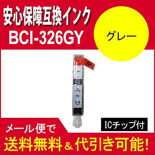 BCI-326GY キヤノン汎用インクカートリッジ[Canon]BCI-326GY(グレー)【5s】