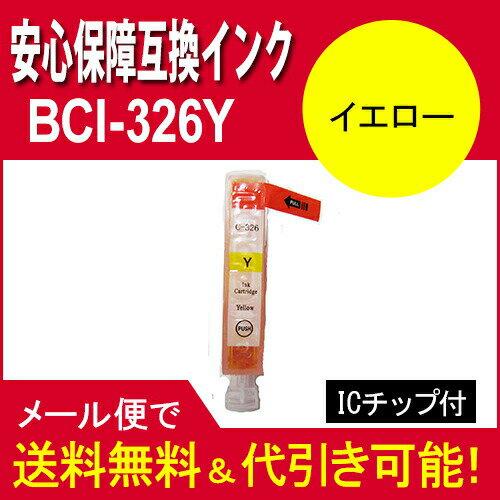 【互換インク】BCI-326Y キヤノン汎用インクカートリッジ[Canon]BCI-326Y(イエロー)【】