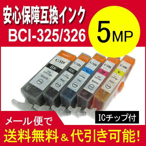 【ラッキーシール付き】キヤノン BCI-326 (BK/C/M/Y)+BCI-325 BCI-325+326/5MP【5s】