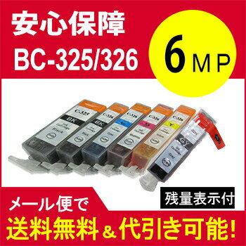 【ラッキーシール付き】キヤノン BCI-326 (BK/C/M/Y/GY)+BCI-325 マルチパック6個BCI-325+326/6MP【5s】