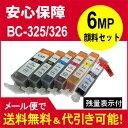 【互換インク】【顔料】BCI-325キヤノン 汎用インクBCI-326 (染料)(BK/C/M/Y/GY)+BCI-325顔料 BCI-325+326/6MP【】