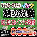 キヤノン 互換インクと洗浄液 詰め放題BCI-325 bci326【互換】