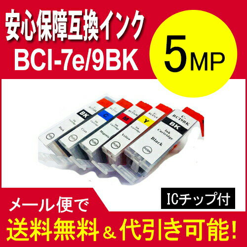 【ラッキーシール付き】キヤノン 汎用インクタンク BCI-7e 4色(BK/C/M/Y) + BCI-9PGBK bci-7e 9/5mp マルチパック【5s】