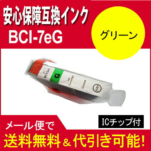 キヤノン(CANON) BCI-7E汎用インク グリーン BCI-7eG  グリーン【5s】