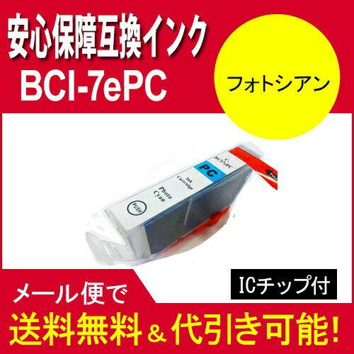 キヤノン(CANON) BCI-7E汎用インク フォトシアン BCI-7ePC フォトシアン【5s】