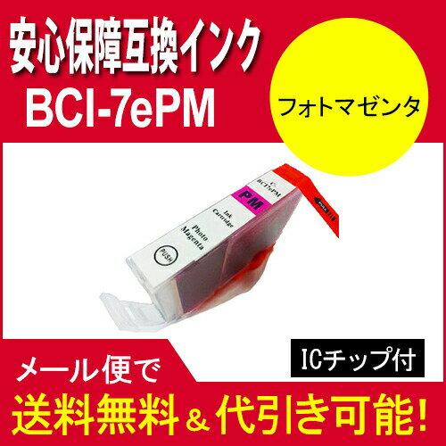 キヤノン(CANON) BCI-7E汎用インク フォトマゼンタ BCI-7ePM フォトマゼンタ【5s】