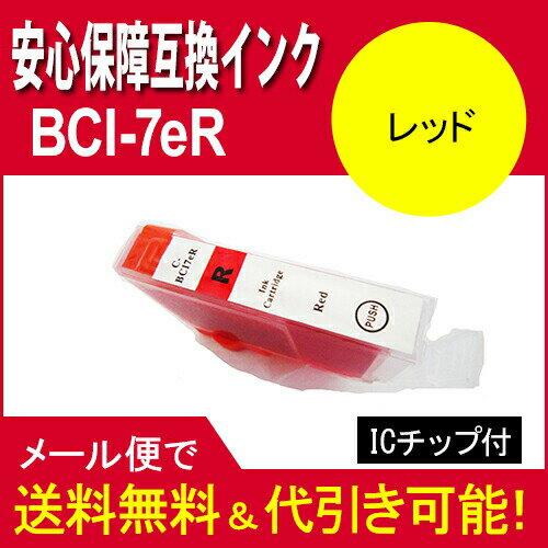 キヤノン(CANON) BCI-7E汎用インク レッド BCI-7eR  レッド【5s】