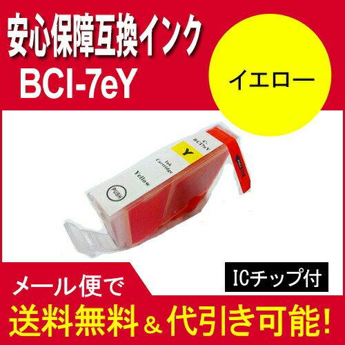 キヤノン(CANON) BCI-7E汎用インク イエロー BCI-7eY イエロー【5s】