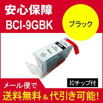 キヤノン(CANON) BCI-9PGBK 汎用インク BCI-9PGBK ブッラク 【5s】