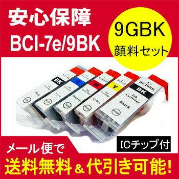 【顔料セット】キヤノン BCI-7e 4色(BK/C/M/Y) + BCI-9PGBK(顔料) bci-7e 9/5mp マルチパック【5s】