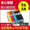 【送料据え置きです】【互換インク】BCI-351XL+350XL/5MP BCI-351+350/5MPの増量 【Canon】 351XLBK/351XLC/BCI-351XL…