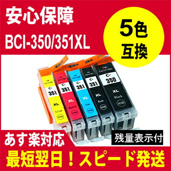 BCI-351XL+350XL/5MPBCI-351+350/5MPの増量 【Canon】351XLBK/351XLC/351XLM/BCI-351XLY/BCI-350XLPGBK 【5s】