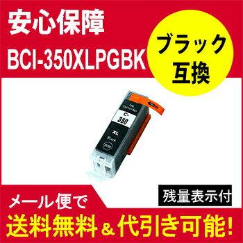 BCI-350XLブラックBCI-350の増量(PGBKインクタンク BCI350XLPGBK【Canon】 【5s】