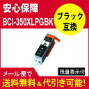 【送料据え置きです】【互換インク】BCI-350XLブラックBCI-350の増量(PGBKインクタンク BCI350XLPGBK【Canon】 【】