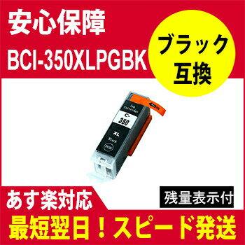 BCI-350XLブラックBCI-351XL+bci350XLの増量(PGBKインクタンク BCI350XLPGBK【Canon】 【5s】