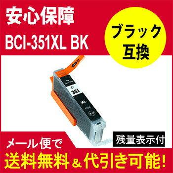 BCI-351XLブラックBCI-351XL+bci3-1XLの増量(BKインクタンク 【Canon】 【5s】