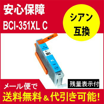 BCI-351XL シアンBCI-351XL+bci3-1XLの増量(C)インクタンク 【Canon】 【5s】