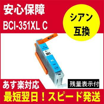 BCI-351XL シアンBCI-351XL+bci350XLの増量(C)インクタンク 【Canon】 【5s】