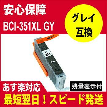 BCI-351XL グレイBCI-351XL+bci350XLの増量(GY)インクタンク 【Canon】 【5s】