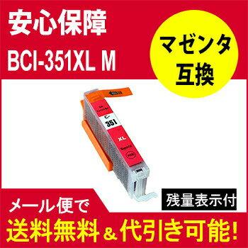 BCI-351XL マゼンタBCI-351XL+bci3-1XLの増量M【Canon】 【5s】