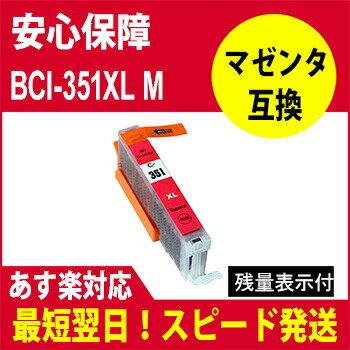 BCI-351XL マゼンタBCI-351XL+bci350XLの増量M【Canon】 【5s】