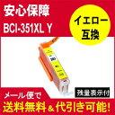【互換インク】BCI-351XL イエローBCI-351XL+bci3-1XLの増量Y【Canon】 【】