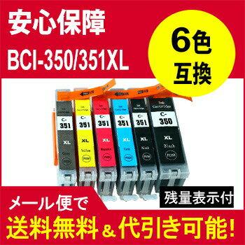 BCI-351XL+350XL/6MP BCI-351+350/6MPの増量 【Canon】 BCI-351XLBK/C/M/Y/GY/350XLPGBK 【5s】