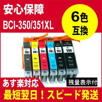 【顔料】BCI-351XL+350XL/6MPBCI-351+350顔料/6MP 351XLBK/351XLC/351XLM/BCI-351XLY/BCI-351XLGY/【5s】