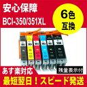 BCI-351XL+350XL/6MP キャノン Canon 送料無料 互換インク BCI-351+350/6MPの増量(6色) BCI-351XL BK/C/M/Y/GY/BCI-350XLPGBK【】 0312…