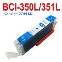 【互換インク】BCI-351XL シアンBCI-351XL+bci3-1XLの増量(C)インクタンク