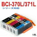 【洗浄液屋の詰まりにくいインク】互換インク bci−371xl+370xl/5mp bci−371xl+370xl5mp BCI-371XL+370X /純正…