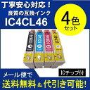 IC4CL46(4色セット) ic46エプソン[EPSON]汎用インクカートリッジ【5s】【ポッキリ】