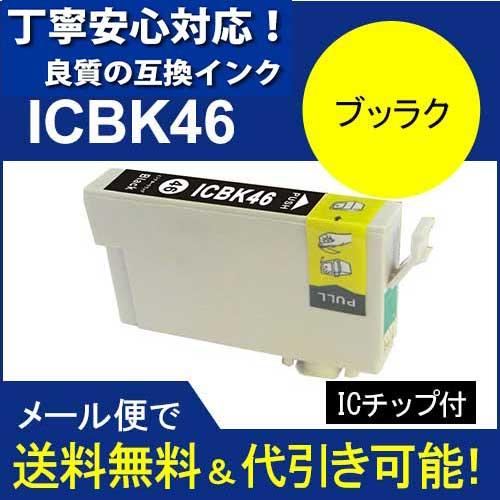 【顔料】エプソン EPSON IC46 IC4CL46 高品質汎用インク IC46BK ブッラク  【5s】